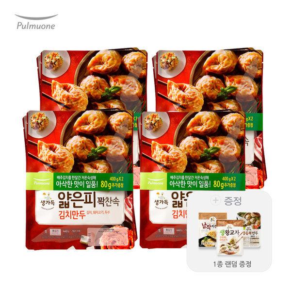얇은피 김치만두 8봉 (440gx8)+증정