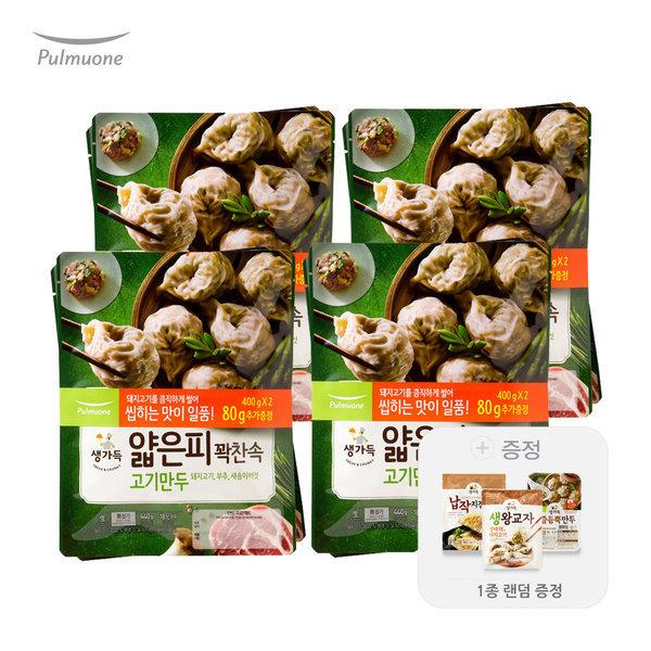 얇은피 고기만두 8봉 (440gx8)+증정