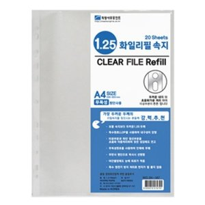 희망)클리어화일내지1.25T(A4 20매) 파일비닐 서류비