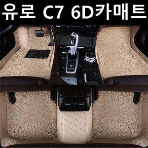 신제품 유로 C7 6D카매트 아우디 A6 (C8) 풀체인지