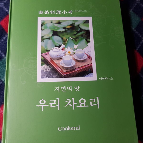 자연의맛 우리 차요리/이연자.쿠크랜드.2002