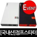 국내제조/12V초프리미엄 점프스타터 최신형 블랙(단품)