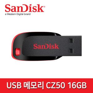 샌디스크 크루저 블레이드 CZ50 USB 2.0 메모리 16GB