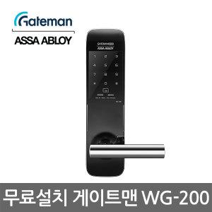 무료설치/게이트맨 디지털 도어락 WG-200/카드키4개