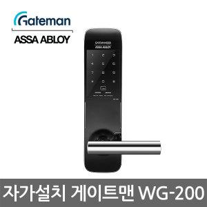 직접설치/게이트맨 디지털 도어락 WG-200/카드키4개