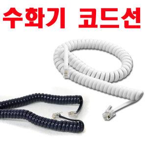 전화 수화기선/수화기 꼬임선/전화기 돼지꼬리선