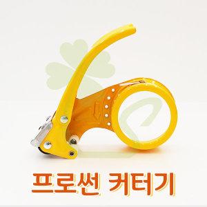 LS산업 - 철제 박스포장 프로썬 테이프 커터기