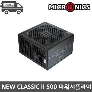 Classic II 500W +12V Single Rail 85+ 오늘출발(정품)