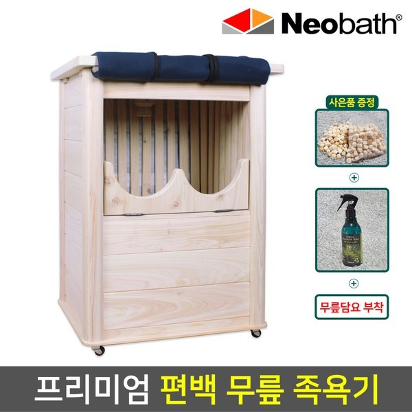 GSN-1404 편백 나무 원적외선 건식 무릎족욕기 히노끼