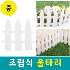 조립울타리 중 정원꾸미기 인테리어DIY 휀스 화단펜스