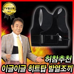 히트탑 불조끼 입는 겨율 발열조끼+기본배터리 SML