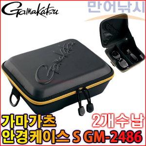 가마가츠 안경케이스 GM-2486  선글라스 케이스 낚시