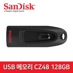 샌디스크 울트라 CZ48 USB 3.0 메모리 128GB