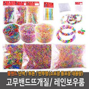룸밴드 고무밴드뜨개질 소포장-반투명