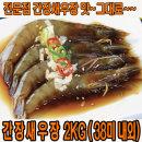 간장게장 새우장2k 특가찬스 / 50개 한정 타임특가