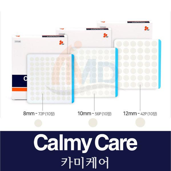 카미케어 원형 8mm 72매입 습윤밴드 / 테가솝 듀오덤