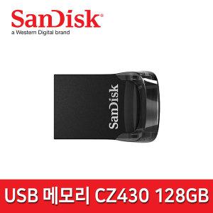 샌디스크 울트라 핏 CZ430 USB 3.1 메모리 128GB