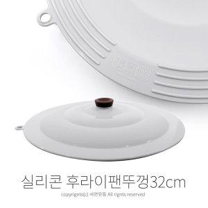 팜팜 실리콘후라이팬뚜껑 그레이(32cm) 실리콘덮개