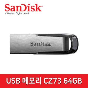 샌디스크 울트라 플레어 CZ73 USB 3.0 메모리 64GB