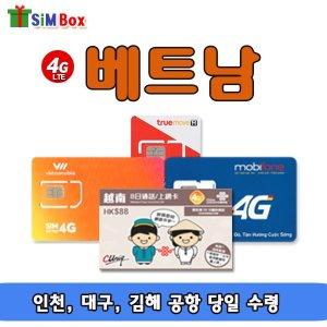 베트남유심 10일 30일 매일 4GB 유심칩 김해 인천공항