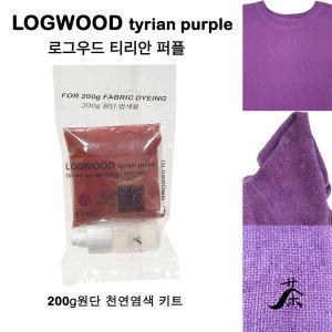 천연염색키트 천연염색재료 로그우드 Tyrian Purple