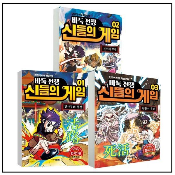 스마트펜 증정 / 바둑전쟁 신들의 게임 시리즈 세트(전7권) / 주니어김영사