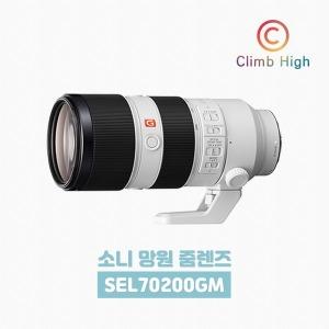 소니 렌즈 70-200mm F2.8 GM OSS/SEL70200GM+청소킷
