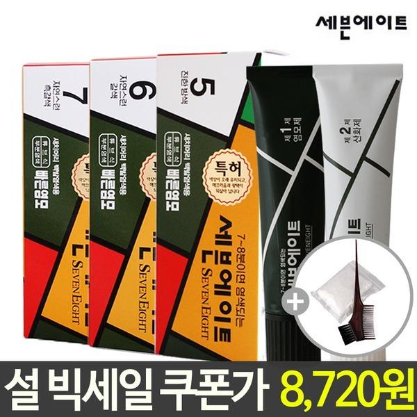 세븐에이트 새치 염색약 1+1+염색도구 / 7~8분 염색끝