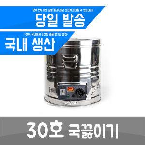우성금속 업소용 곰국 국통 자동 전기 국끓이기 30호