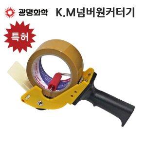 KM넘버원 박스테이프컷터 포장디스펜서 테이프커터기