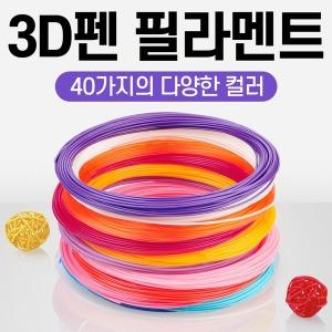 3D펜 필라멘트 40색 10M PLA 1.75mm