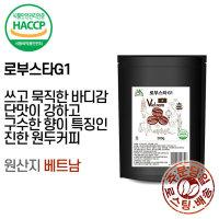 모카로부스타 G1 500g/원두커피/원두/커피 /당일로스팅