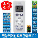 COMBO-119/만능 에어컨 리모컨/삼성 LG 캐리어 만도외