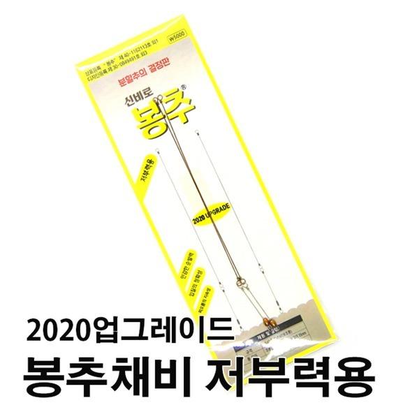 신비로 봉추채비 저부력용 2020년형  고관절채비