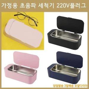 2일항공배송/가정용초음파세척기 안경세척기 세척