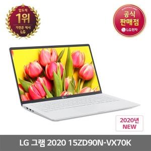 LG 그램 15 노트북 15ZD90N-VX70K /2020년형/인텔 i7