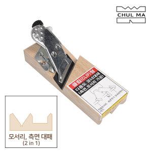 국산 철마 클립형 모서리대패(2 in 1)/목공DIY 목공구