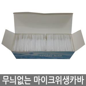 노래방 마이크 위생카바 마이크커버 무늬없는카바