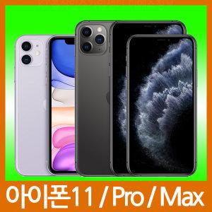 KT/아이폰11/아이폰11 Pro/아이폰11 Pro Max 당일발송