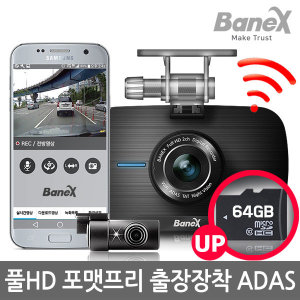 BX9 풀HD 와이파이 블랙박스 2CH 64GB업그레이드+2년AS