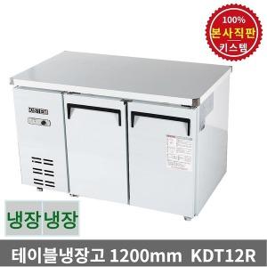 테이블냉장고 KIS-KDT12R 식당 바 업소 영업 상업