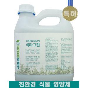 대용량 특허받은 화분영양제 비타그린 3000ml