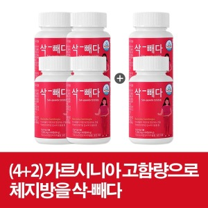 삭빼다 다이어트 보조제 고함량 가르시니아 4+2개월분
