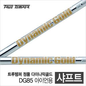 트루템퍼 정품 아이언용 샤프트 다이나믹골드 85
