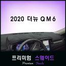 2020년 더뉴QM6 대쉬보드커버/프리미엄 스웨이드