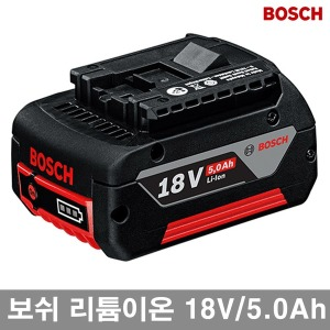 BOSCH 배터리 18v/5.0Ah 보쉬배터리 보쉬충전공구용