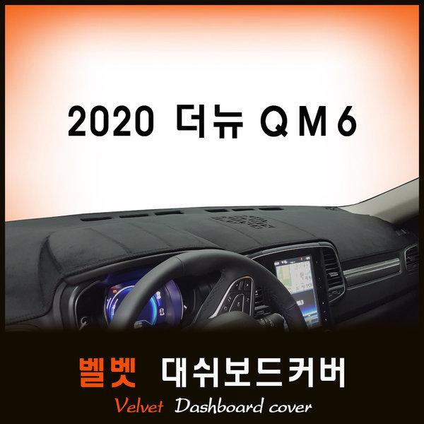 2020년 더뉴QM6 대쉬보드커버/벨벳원단