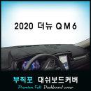 2020년 더뉴QM6 대쉬보드커버/부직포원단