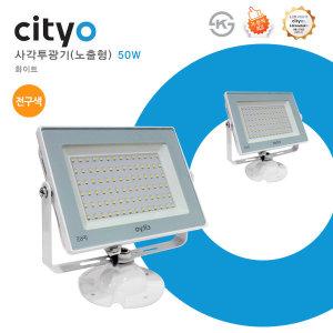 cityo 사각투광기 노출형 화이트 50W 전구색(3000K)