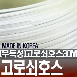 (국산)고로쇠호스 (30M) 고로쇠용품 수액 채취 도구